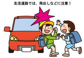 生活道路での事故防止
