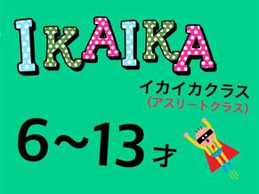 10歳~13歳/大阪の幼児子供英会話ALOHAKIDSアロハキッズ、緑の人工芝で楽しく子供フィットネス、バイリンガルトレーナーで自然に英語が身につくキッズ英会話体操教室