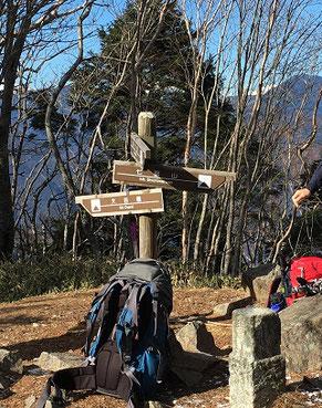 八紘嶺山頂