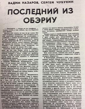 バーフテレフの作品を公的には初めて掲載したソビエトの出版物『泉』(リガ、1987年)。写真はその中のバーフテレフ紹介記事「オベリウの最後の一人」。