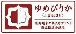 「北海道米の新たなブランド形成協議会」認定マーク