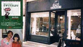 ▲CAT HOUSE店舗外観(右)著書(左上)店内で友人と(左下)