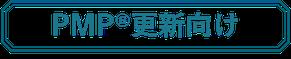 PMP®更新応援セットコースのイメージ
