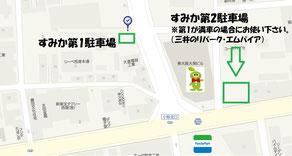 住家,すみか,sumika,マップ,MAP,駐車場