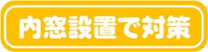 防音 窓 岐阜、大垣、西濃の断熱ガ・カビ対策、二重窓、内窓など窓のさむさ対策はこちら。名古屋市愛知県エリア拡大!プラスト