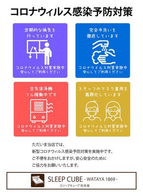 新型コロナ感染拡大予防 / マニフレックスは、眠りのプロ 睡眠環境・寝具指導士がいるマニステージ福岡へ。