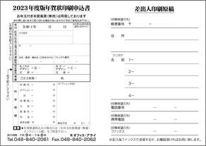 年賀状印刷申込書