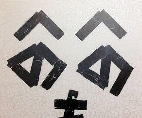 3.28-4.3「アートを遊ぶ~それぞれの面白さ~」(粟津画廊/東京)