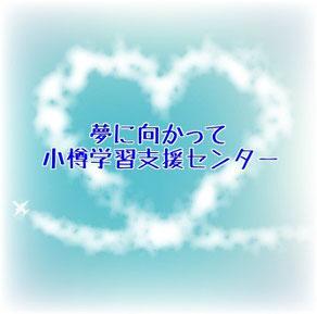 日本航空高校通信制課程・小樽学習支援センター