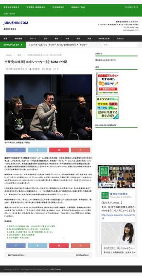 2016年12月3日 慶応塾生新聞掲載