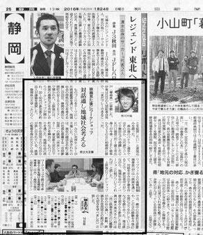 2016年1月24日朝日新聞掲載