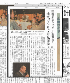 2016年1月24日 静岡新聞掲載