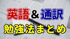 通訳 勉強方法 シャドーイング リテンション 短期記憶 ノートテーキング メモとり 要約 通訳練習 英語学習 英文法 リスニング 医療英語 技術英語 スタディガイド TOEIC