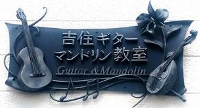 クラシックギター教室の個性的な看板