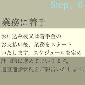 在留資格(ビザVISA)申請・ご依頼の流れ【ビザカナ相模原】
