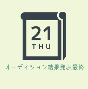 4月21日オーディション結果発表最終