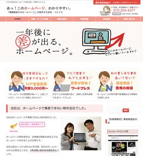 株式会社リヒトス 様 WEB用マンガ制作