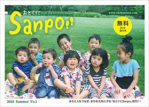 おとくにSanpo 表紙
