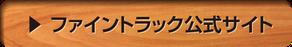 ファイントラック社の公式サイト