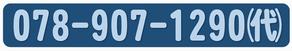 078-907-1290