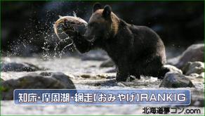 北海道夢コン・カニ太郎クマ次郎の北海道特産品の買い忘れ、買い足し、リピート対応口コミおみやげランキングBest10
