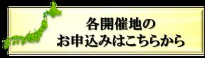 ミラクルZEH塾,藤田和美,ZEH登録,ビルダー,吉川浩一