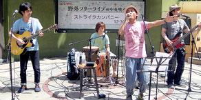 「はいさいフェスタ」の野外ライブで演奏した「ストライクカンパニー」のメンバー=4日、神奈川県川崎市
