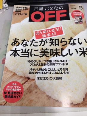 「日経おとなのOFF」に越前仕立て汐雲丹を掲載いただきました