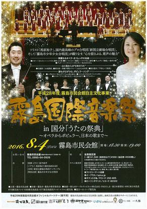 霧島国際音楽祭in国分「うたの祭典」