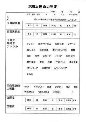 神道フーチにおける「天命リサーチ」シート