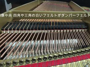 福岡 ヤマハ グランドピアノ 中古ピアノ 調律 修理 ダンパー