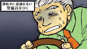 運転する経路の確認