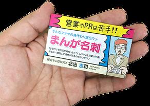 マンガ名刺の制作料金