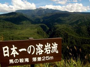 溶岩流展望台から、日本一の規模という溶岩流跡を見下ろす
