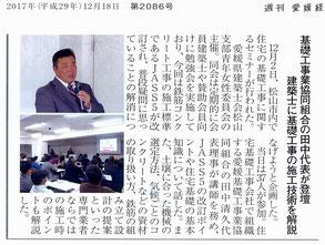2017.12.18 愛媛経済レポート