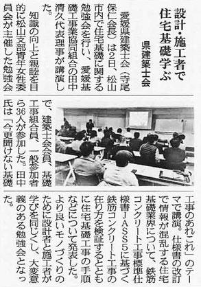 2017.12.08 建通新聞