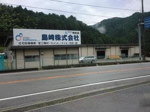 島崎株式会社 金山店
