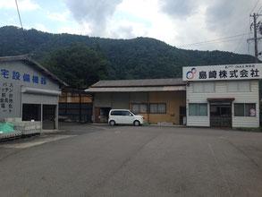 島崎株式会社 七宗店