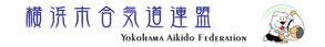横浜市合気道連ホームページ