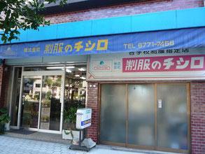 制服のチシロ 店舗写真