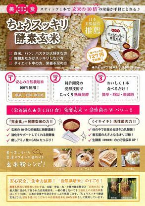 ちょうスッキリ酵素玄米 表