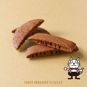 チョコどらスク