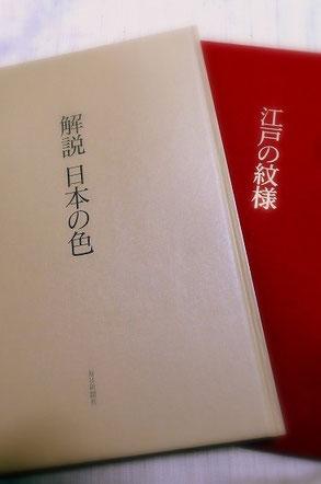 浦野理一「日本の色と文様」に収められた解説書。