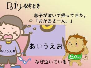 【謎解き】Daily謎解き100