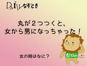 【謎解き】Daily謎解き111