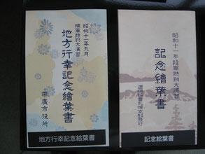 帯広市役所、逓信省札幌支部発行絵葉書