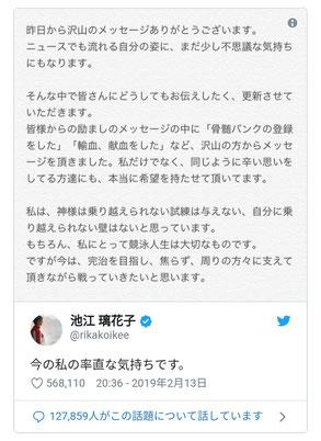 池江璃花子選手の2月13日のtwitter画像