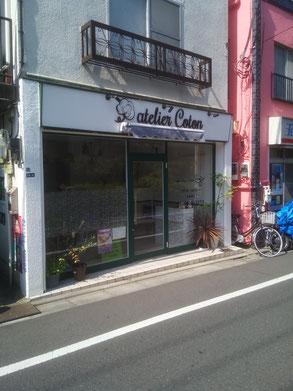 東京都品川区西中延3-14-4 アトリエコトン 子連れ歓迎