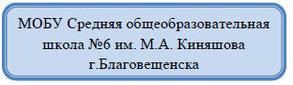 Посмотреть сайт СОШ №6 им.М.А.Киняшова