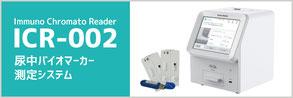 尿中酸化ストレスマーカー測定:ICR-001